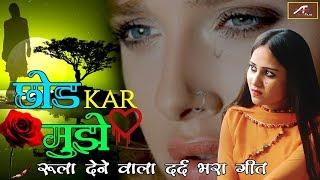 रुला देने वाला दर्द भरा गीत | Chhod Kar Mujhe | Sad Songs | Bewafai Song | 2019 | LOVE Songs Hindi