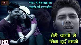 प्यार में बेवफाई का सबसे दर्द भरा गीत - तेरी चाहतों से मिला दर्द हमको - Hindi Sad Songs - #Bewafaai