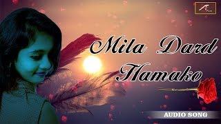 सच्चा प्यार करने वालों के लिए - बेवफाई का सबसे दर्द भरा गीत - Mila Dard Hamko - Hindi Sad Songs 2019