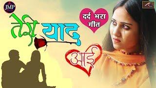 दर्द भरा गीत - तेरी याद आई - प्यार में बेवफाई का सबसे दर्द भरा गीत - Harsh Vyas - Hindi Love Songs