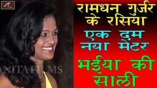 रामधन गुर्जर के रसिया - एक दम नया मेटर ! धमाकेदार वीडियो ! भईया की साली ! Ramdhan Gurjar Ke Rasiya