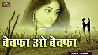 हिन्दी दर्द भरे गीत - Hindi Sad Songs - प्यार में बेवफाई का सबसे दर्द भरा गीत - बेवफा ओ बेवफा