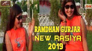 Ramdhan Gurjar - New Rasiya 2019 | Chal Kudi Mumbai Me Tujhe Sair Kara Unga - VIDEO | Dehati Song
