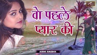 हिन्दी दर्द भरे गीत - Hindi Sad Songs | प्यार में बेवफाई का सबसे दर्द भरा गीत - वो पहले प्यार की