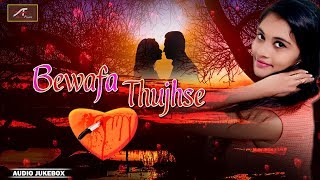 Hindi Sad Songs | प्यार में बेवफाई का सबसे दर्द भरा गीत | हिंदी दर्द भरे गाने | बेवफा तुझसे-FULL Mp3
