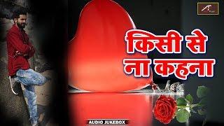 सदाबहार हिंदी दर्द भरे गीत | दिल को छू जाने वाले गाने | बेवफाई सांग | Kisi Se Na Kehna | Sad Songs