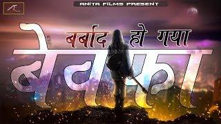 प्यार में बेवफाई का सबसे दर्द भरा गीत | Barbad Ho Gaya Bewafa | Hindi Sad Songs | Bewafai Songs, New
