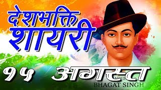 देशभक्ति शायरी - 15 August 2019 | 15 अगस्त शायरी | Deshbhakti Shayari | New Shayari Video 2019