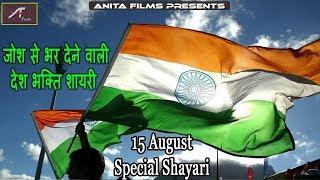 15 August Special Shayari || जोश से भर देने वाली देश भक्ति शायरी || Deshbhakti Shayari 2019 New