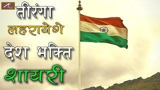 हिंदी देश भक्ति शायरी - शहीदों के लिये || तिरंगा लहराएंगे || Desh Bhakti - Foji Shayari In Hindi