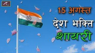 15 August || देश भक्ति शायरी - शहीदों के लिये || 15 अगस्त शायरी || New Desh Bhakti Shayari 2019