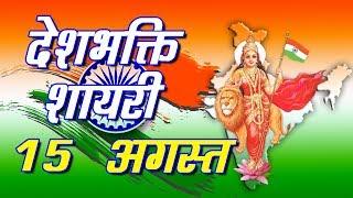 15 August - स्वतंत्रता दिवस शायरी | 15 August Par Shayari | Deshbhakti Shayari || Indepenence Day