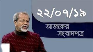 Bangla Talkshow Ajker Songbad potro - আজকের সংবাদপত্র।। 22/07/2019