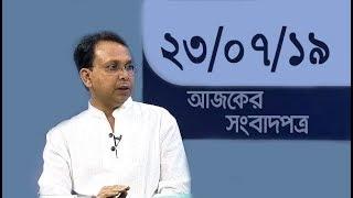 Bangla Talkshow Ajker Songbad potro - আজকের সংবাদপত্র।। 23/07/2019