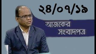 Bangla Talkshow Ajker Songbad potro - আজকের সংবাদপত্র।। 24/07/2019