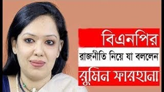 Bangla Talkshow বিষয়: বিএনপির রাজনীতি নিয়ে যা বললেন রুমিন ফারহানা