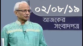Bangla Talkshow Ajker Songbad potro - আজকের সংবাদপত্র।। 02/08/2019