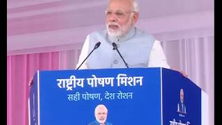 PM Modi's speech at the launch of National Nutrition Mission & Expansion of Beti Bachao Beti Padhao