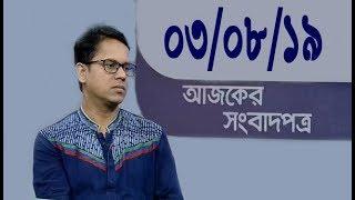Bangla Talkshow Ajker Songbad potro - আজকের সংবাদপত্র।। 03/08/2019