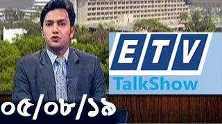 Bangla Talkshow বিষয়: বন্ধ্যা করা হবে পুরুষ এডিস মশাকে