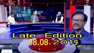 Bangla Talkshow বিষয়: কাশ্মিরে যে কোনো কিছু করতে পাক সেনাবাহিনী প্রস্তুত