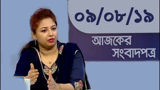 Bangla Talkshow Ajker Songbad potro - আজকের সংবাদপত্র।। 09/08/2019