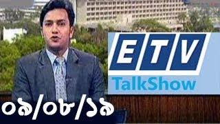 Bangla Talkshow বিষয়:পুরো কাশ্মীর যেন পরিণত হয়েছে অদৃশ্য কারাগারে