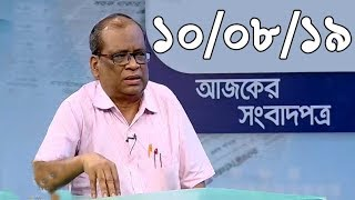 Bangla Talkshow Ajker Songbad potro - আজকের সংবাদপত্র।। 10/08/2019