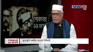 Bangla Talkshow বিষয়:শোকাবহ ১৫ আগষ্ট ।। মুখোমুখি বঙ্গবীর কাদের সিদ্দিকী ।