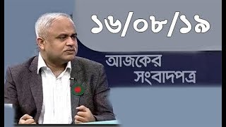 Bangla Talkshow Ajker Songbad potro - আজকের সংবাদপত্র।। 16/08/2019