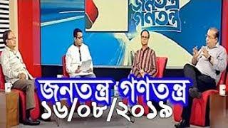 Bangla Talkshow বিষয়: চামড়া শিল্প ধ্বংস করা হচ্ছে : ফখরুল