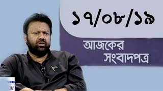 Bangla Talkshow Ajker Songbad potro - আজকের সংবাদপত্র।। 17/08/2019