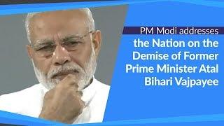 PM Modi addresses the Nation on the Demise of Former Prime Minister Atal Bihari Vajpayee | PMO