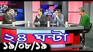 Bangla Talkshow বিষয়: রাজধানীর ডেঙ্গু পরিস্থিতি নিয়ে আলোচনা