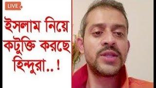 Bangla Talkshow বিষয়: ইসলামের বিরুদ্ধে কূটক্তি একটা ফ্যাশন! ইলিয়াস হোসাইন