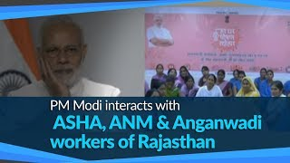 ASHA & ANM workers from Rajasthan share how proudly they are serving the society | PMO