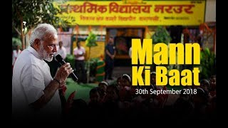 PM Modi interacts with the Nation in 'Mann Ki Baat' | 30th September 2018 | PMO