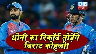 धोनी का रिकॉर्ड तोड़ेंगे Virat Kohli ! वेस्टइंडीज के खिलाफ पहला टेस्ट मैच आज |#DBLIVE