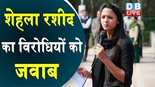 Shehla Rashid का विरोधियों को जवाब |Shehla Rashid Latest news | #DBLIVE