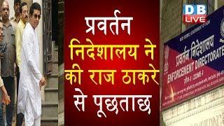 प्रवर्तन निदेशालय ने की Raj Thackeray से पूछताछ | प्रशासन ने मुंबई में कई जगह लगाई धारा-144 |