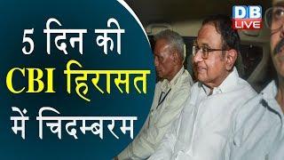 5 दिन की CBI हिरासत में P. Chidambaram | P. Chidambaram latest news updates | #DBLIVE