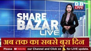 लगातार तीसरे दिन गिरा Share Bazar | share bazar news | NIFTY |#DBLIVE