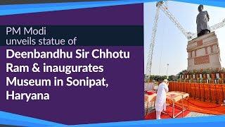 PM Modi unveils statue of Deenbandhu Sir Chhotu Ram & inaugurates Museum in Sonipat, Haryana | PMO