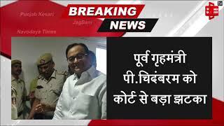 P Chidambaram को कोर्ट से झटका, 5 दिन की CBI रिमांड पर भेजा