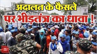 Supreme Court के फैसले के खिलाफ tughlaqabad में भीड़ को हिंसा की हिम्मत कैसे आई ?