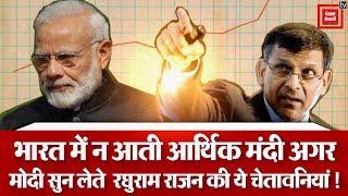 Raghuram Rajan की चेतावनी अगर Narendra Modi सुनते तो न आती India में आर्थिक मंदी!