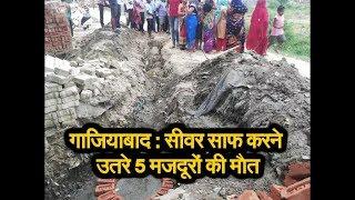 गाजियाबाद: सीवर साफ करने उतरे 5 लोगों की मौत