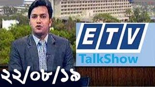 Bangla Talkshow বিষয়: আওয়ামী লীগকেই নিশ্চিহ্ন করতেই গ্রেনেড হামলা