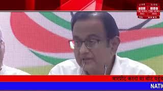 पी चिदंबरम ने कहा बीजेपी धारा 370 और आर्थिक मंदी से लोगों का ध्यान हटाने के लिए इस तरह की कार्यवाही