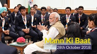 PM Modi interacts with the nation in Mann ki Baat | 28th Oct 2018 | PMO
